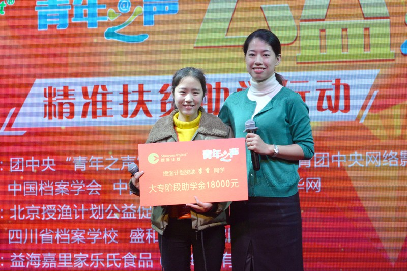 29北京海嘉国际双语学校执行校长欧阳华女士向贫困学子李香捐赠18000元助学金.jpg