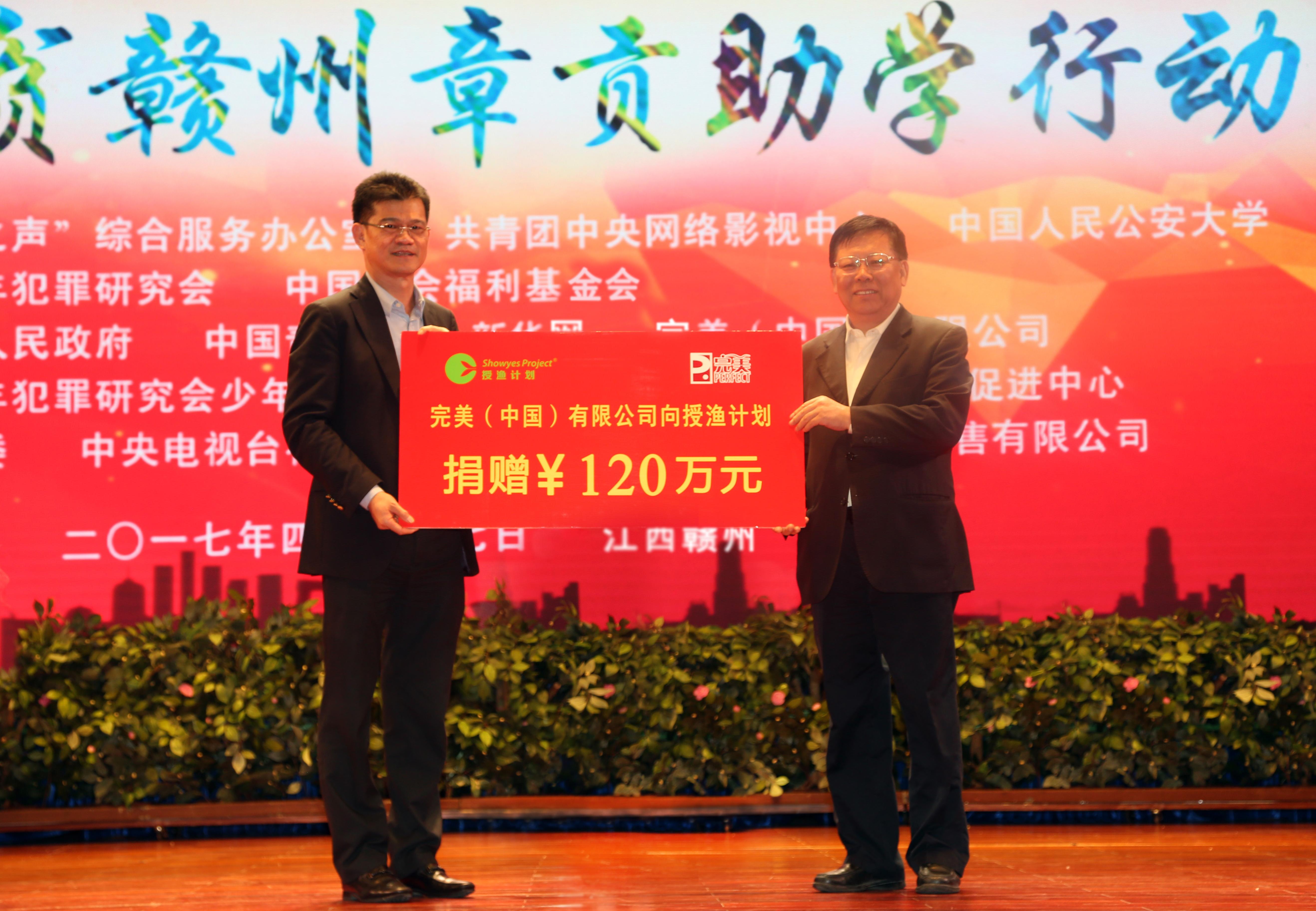 7完美(中国)有限公司向授渔计划捐赠,中国社会福利基金会理事长戚学森代表接受捐赠(新).jpg